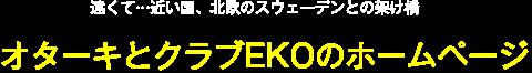 オターキとクラブEKOのホームページ